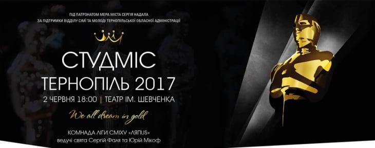 """Обирай """"СтудМіс Тернопільщини 2017"""""""