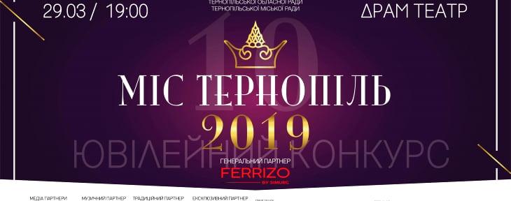 """Обирай переможницю онлайн голосування """"Міс Тернопіль 2019"""""""