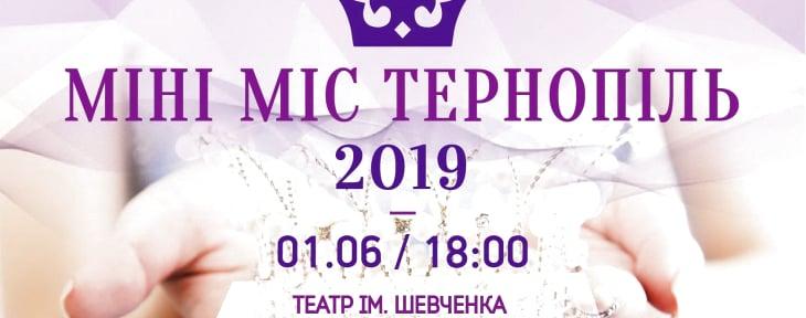 Міні-Міс Тернопіль 2019