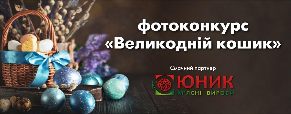 """Фотоконкурс """"Великодній кошик"""" завершено. Вітаємо з перемогою Ольгу Кару!"""