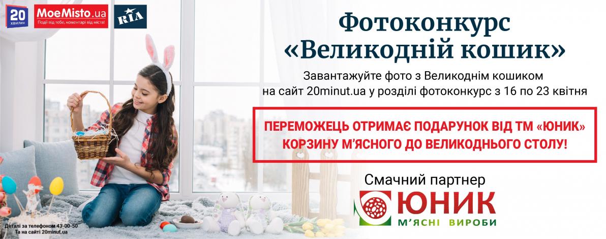 """Фотоконкурс """"Великодній кошик"""" завершено. Вітаємо з перемогою Ольгу Луценко!"""