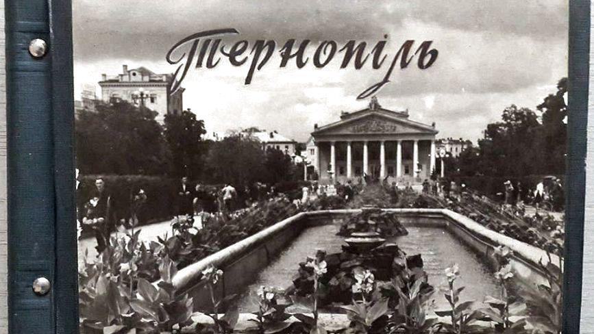 Подивіться, яким був старий Тернопіль (фото)