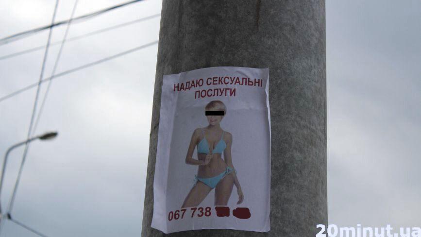 «Надаю сексуальні послуги»: у Тернополі невідомі пожартували над жінкою
