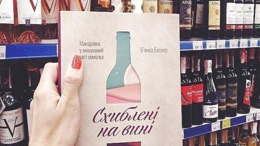 ТОП-5 книг про вино (ФОТО)