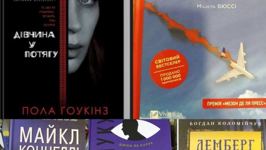 Топ-5 детективів із тернопільської книгарні