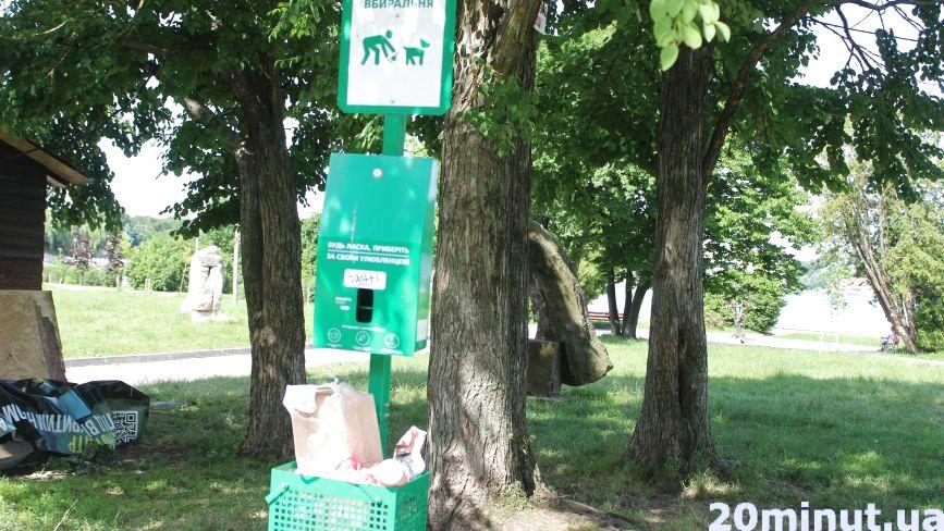 «Пакетики крадуть, а в контейнери викидають все підряд»:  яка доля вбиралень для собак в парку Шевченка