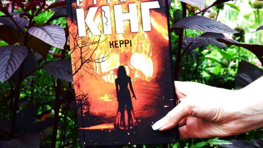 ТОП-5 книг жахів з тернопільської книгарні, від яких холоне кров у жилах