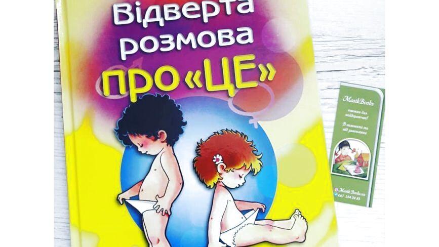 """""""Про це"""": ТОП-5 книг, які допоможуть батькам відповісти на дитячі запитання"""