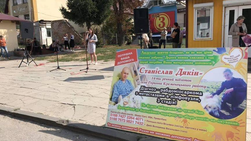 Кременчани організували марафон, щоб врятувати 14-річнго Станіслава, який бореться з раком