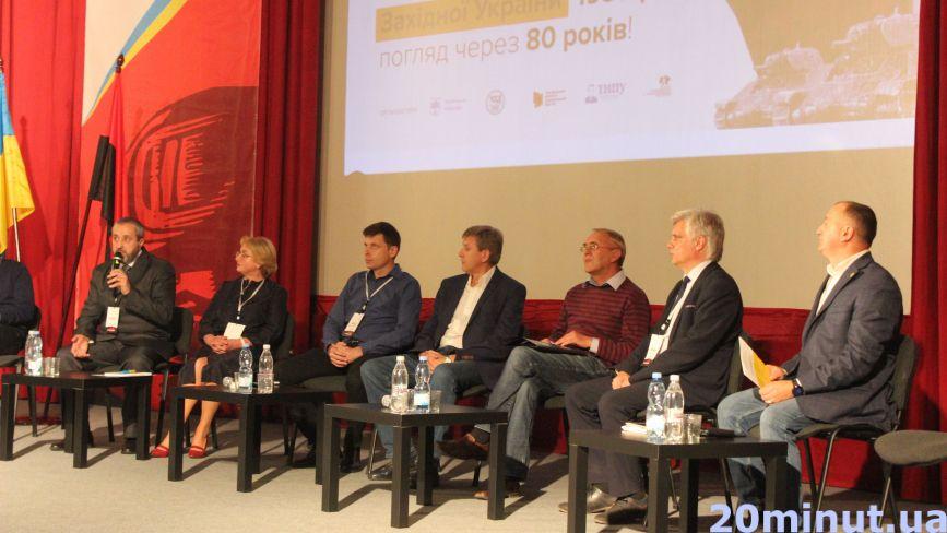 У Тернополі історики, науковці та експерти взяли участь в масштабному форумі