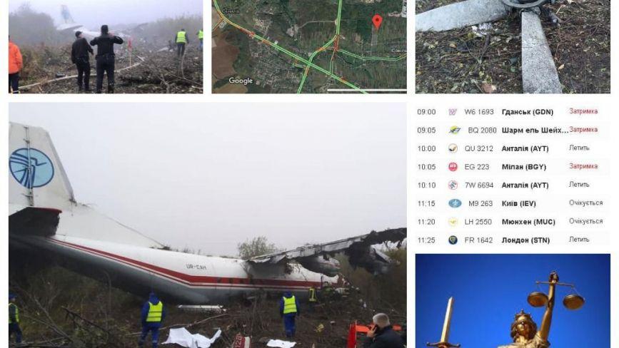 Авіакатастрофа біля Львова: тернополянка розповіла, як бачила рештки літака. Більше про трагедію