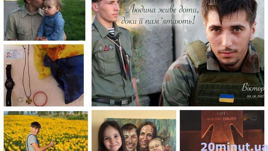 Донечка може піти до татка лише на могилу, але він живий у спогадах: на пам'ять про Віктора Гурняка