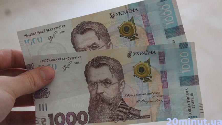 Нова «тисяча» вже в банках Тернополя. Чи легко її дістати