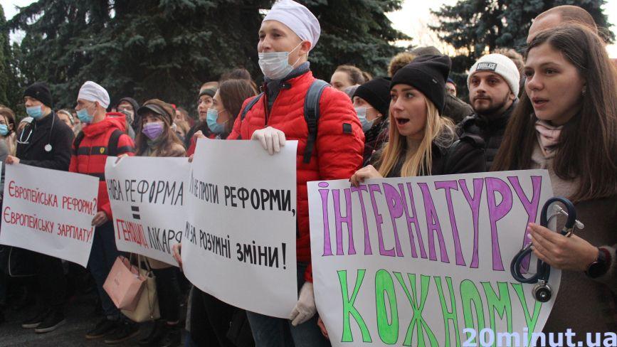"""""""Студенти - не раби!"""": медики під ОДА протестували проти реформи інтернатури"""