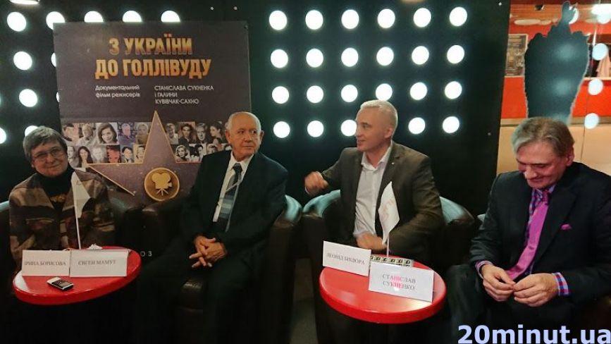 У Тернопіль на показ фільму «З України до Голлівуду» приїхав лауреат «Оскара»