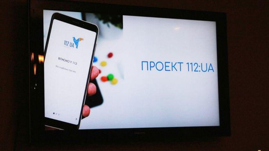 На Тернопільщині буде працювати мобільний додаток «112:UA» для виклику служб порятунку
