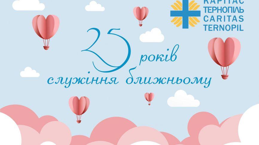 """""""Карітас Тернопіль"""" відзначає 25 років з дня заснування"""