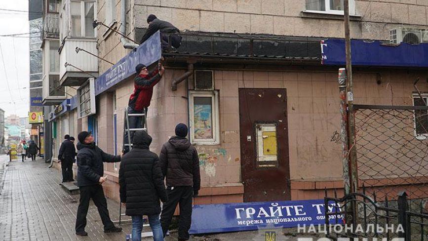 У Тернополі демонтовують вивіски з гральних закладів