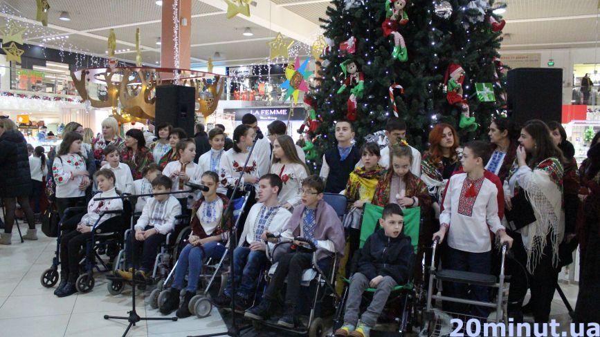 Сотні тернополян долучилися до спільної колядки, щоб допомогти дітям з інвалідністю