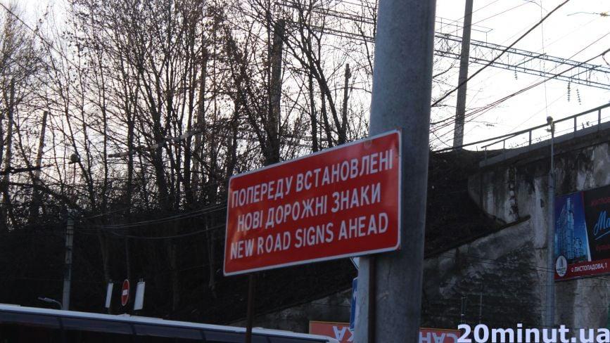Фото дня: біля двоаркового мосту встановили нові дорожні знаки