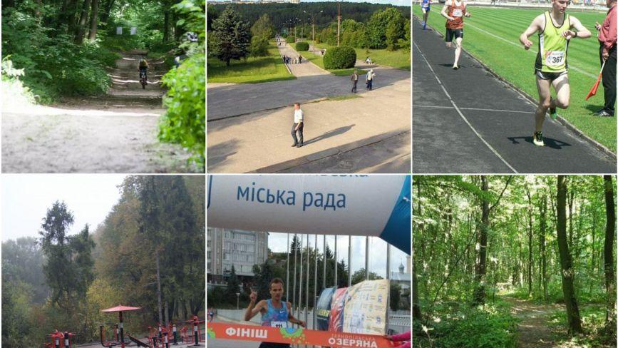 ТОП-7 місць у Тернополі, де можна вдало провести бігове тренування
