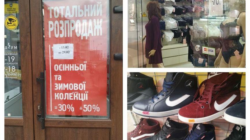 За чим «полюють» тернополяни у магазинах і на ринку. Одяг та взуття можна купити у 2-3 рази дешевше
