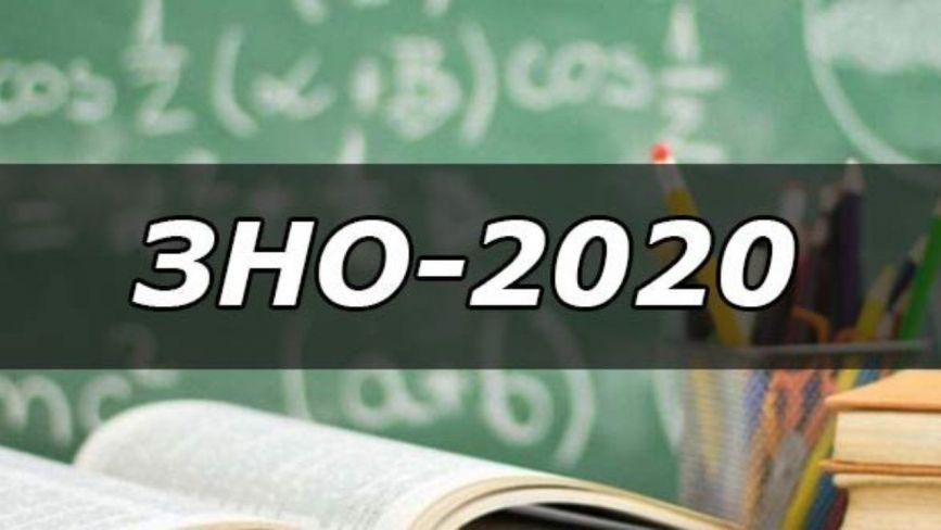 ЗНО 2020: чи варто ходити до репетиторів та скільки коштує пробне тестування