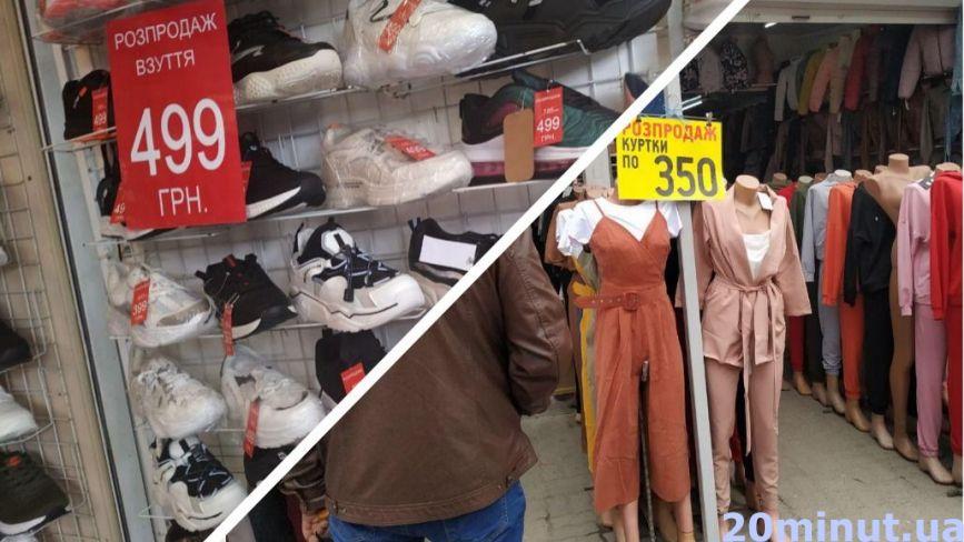 Знижки та розпродажі: скільки вартує оновити гардероб на ринку в Тернополі
