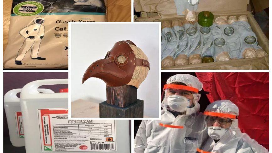Каністри антисептиків, протигази та маски чумного лікаря: що продають тернополяни в інтернеті