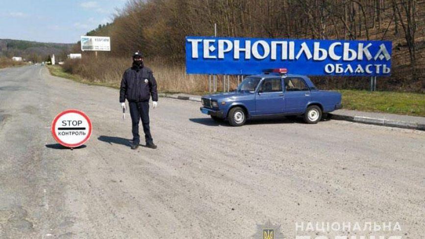 На в'їздах в Тернопільщину встановили 10 додаткових карантинних постів