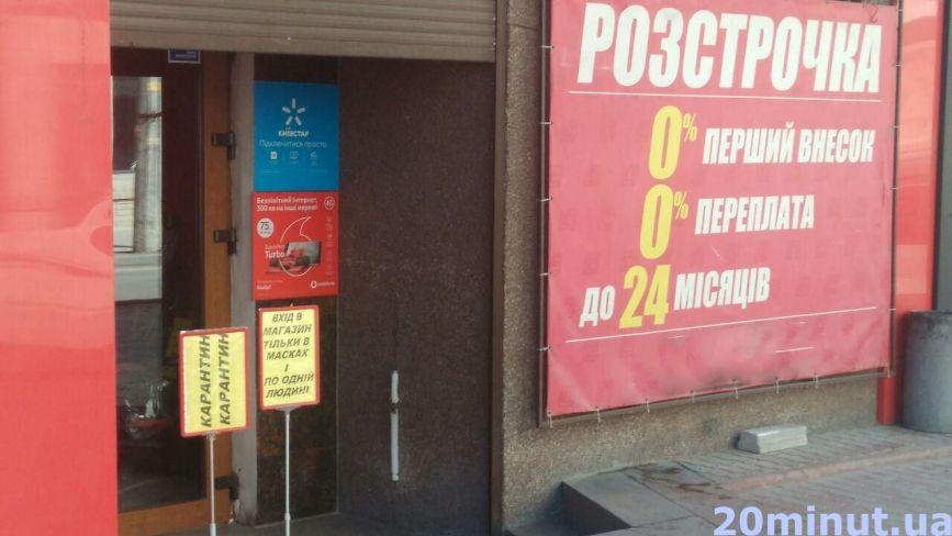 Як купити побутову техніку у Тернополі під час карантину: чи працюють магазини та як замовити товар