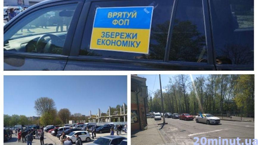 У Тернополі підприємці організували автопробіг, аби захистити малий та середній бізнес. Що вимагали?