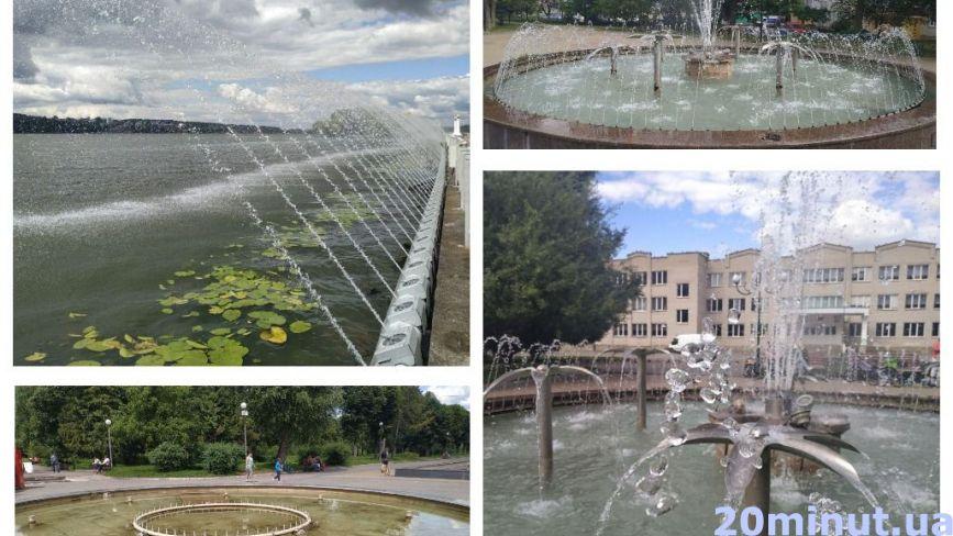 Або не працюють, або вода брудна. Як виглядають усі фонтани Тернополя: ми перевірили (ФОТОРЕПОРТАЖ)