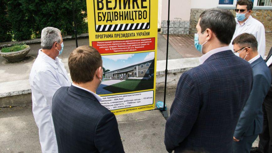 На Тернопільщині облаштують шість сучасних приймальних відділень