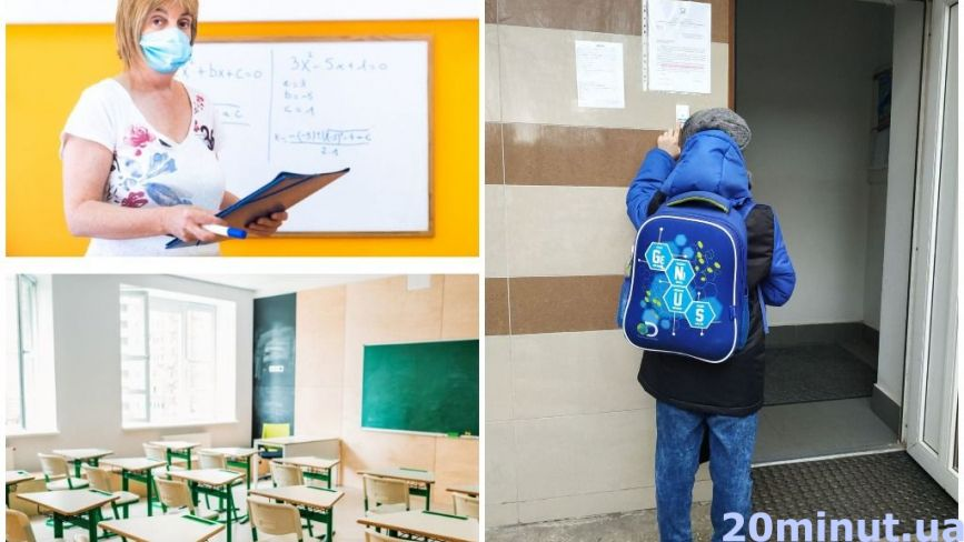 Класи поділять, до  школи - у масках та обмеження у їдальнях. Як навчатимуться діти в Тернополі (ГРАФІКА)