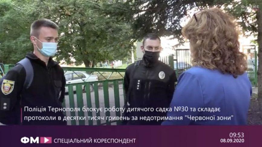 8 вересня почався наступ поліцейських на школи, садочки, підприємства заради «червоної зони». Відео (політична позиція)