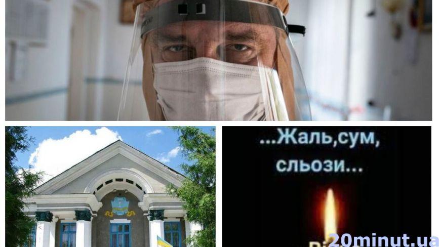 Був Героєм нашого часу! У лікаря з Почаєва, який рятував хворих на COVID, перед смертю виявили пневмонію