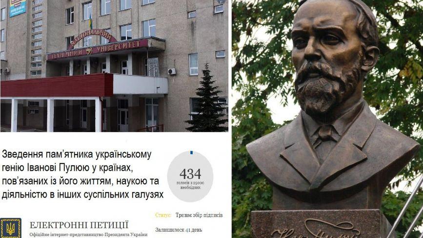 Петиція за Пулюя:  тернополяни хочуть встановити пам'ятник науковцю за кордоном