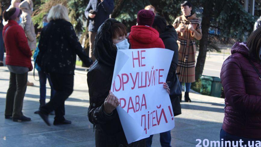 Батьки пікетували біля ОДА: що вимагали та чи почули їх депутати