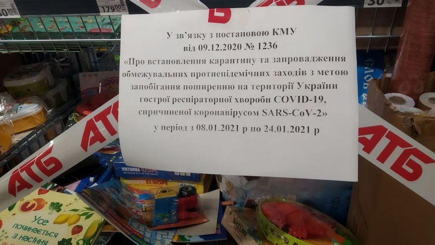 Без пакетів, шкарпеток, контрацептивів і ... Що тепер не можна купити у тернопільських супермаркетах?