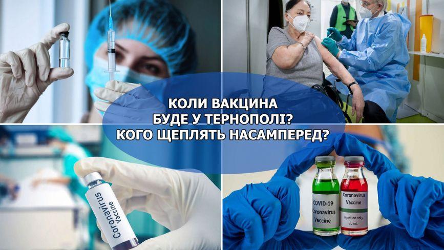 У Тернополі створили бригади, які вакцинуватимуть від СOVID. Хто отримає вакцину насамперед