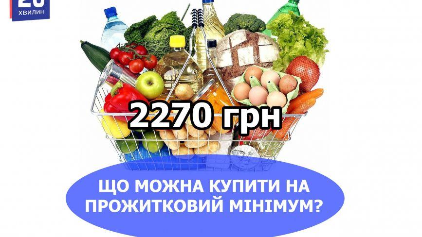 """Чи реально вижити на прожитковий мінімум? Що можна купити на 2270 грн – порахували """"20 хвилин"""" (ГРАФІКИ)"""