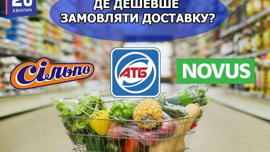 Як дешевше замовити продукти додому? Ми порівняли ціни на доставку з місцевих супермаркетів