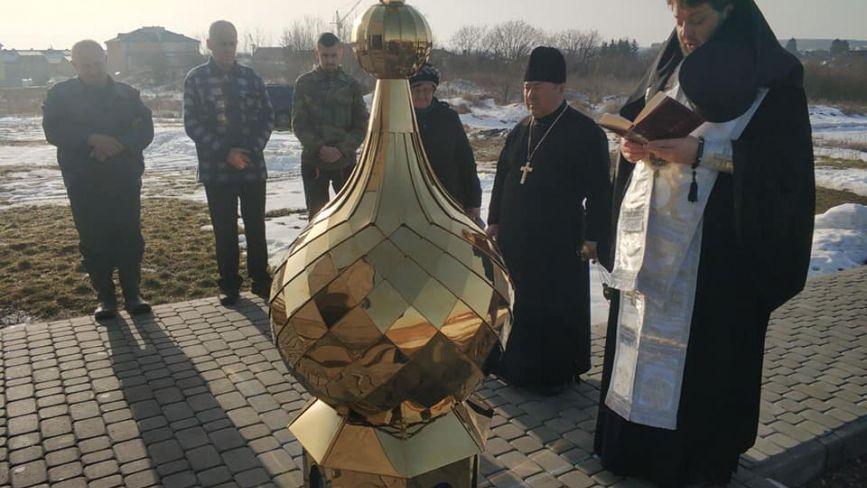 У Тернополі освятили купол і хрест храму св. Миколая і Героїв Небесної Сотні (ФОТО)
