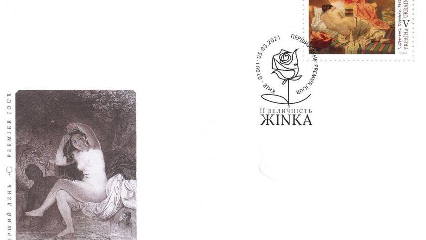 В Україні вперше з'являться поштові марки у жанрі ню (ФОТО)