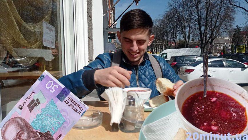 Де у Тернополі смачно та ситно поїсти на 50 гривень. Що можна купити? (ЦІНИ)