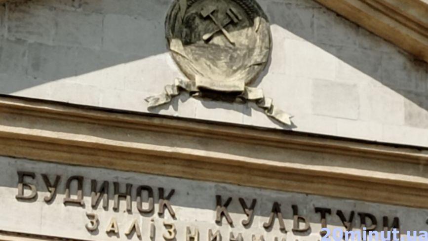 Цитати вождів, зірки та мозаїки: де у Тернополі збереглася радянська символіка