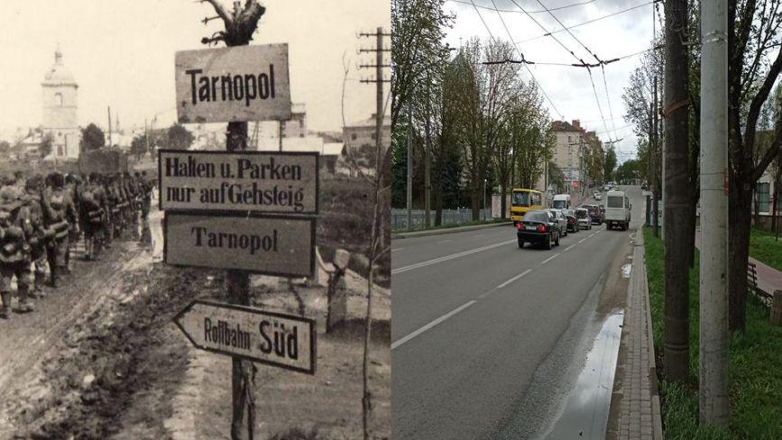 Знищене місто та запеклі бої: як виглядали вулиці Тернополя під час війни і нині (ФОТО)