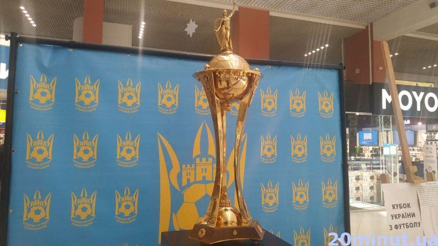 Тернополяни мають змогу сфотографуватися з трофеєм Кубка України: де та коли