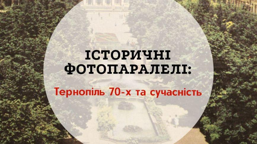 Тернопіль 70-х та сучасність: історія культових місць. Ви будете вражені! (ФОТО)